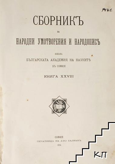 Сборникъ за народни умотворения и народописъ. Книга XXVIII: Народна вяра и религиозни народни обичаи