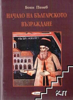 Начало на Българското възраждане
