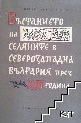Въстанието на селяните в Северозападна България през 1850 година