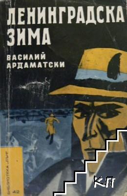 Ленинградска зима