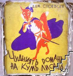 Чудниятъ романъ на Кумъ Лисанъ
