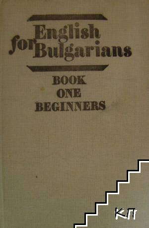 English for Bulgarians. Book 1: �eginners