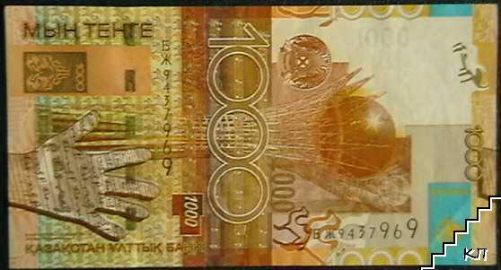 1000 тенге / 2006 / Казахстан