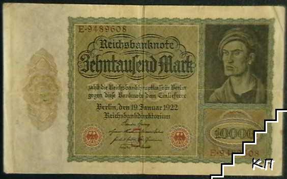 10 000 марки / 1922 / Германия