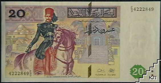 20 динара / 1992 / Тунис