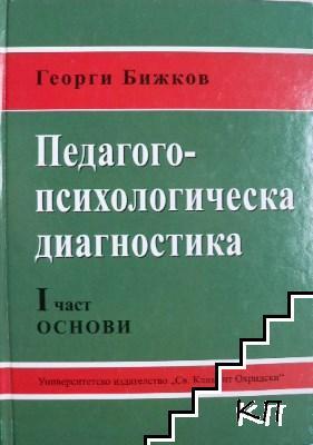 Педагого-психологическа диагностика. Част 1: Основи
