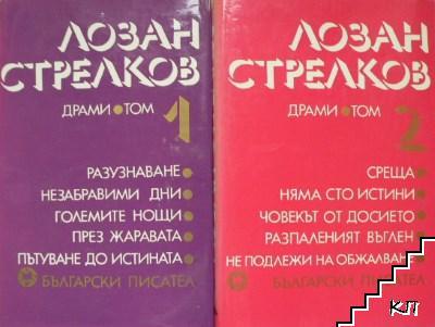 Драми. Том 1-2
