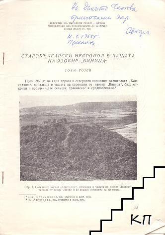 """Старобългарски некропол в чашата на язовир """"Виница"""""""
