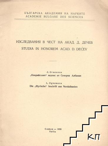 """""""Илирийският"""" надпис от Северна Албания"""