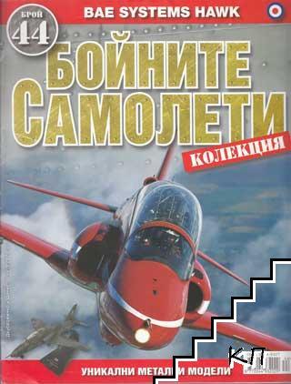Бойните самолети. Бр. 44, 47, 57