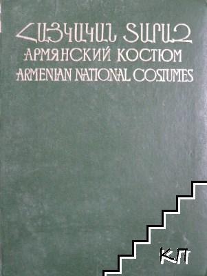 Армянский костюм