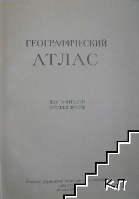 Географический атлас