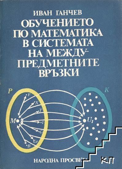 Обучението по математика в системата на междупредметните връзки