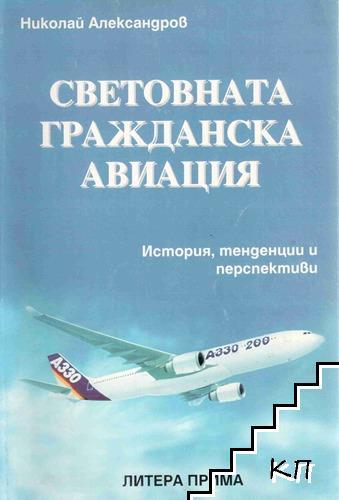 Световната гражданска авиация