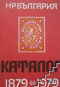 Каталог-справочник на българските пощенски цялости 1879-1979