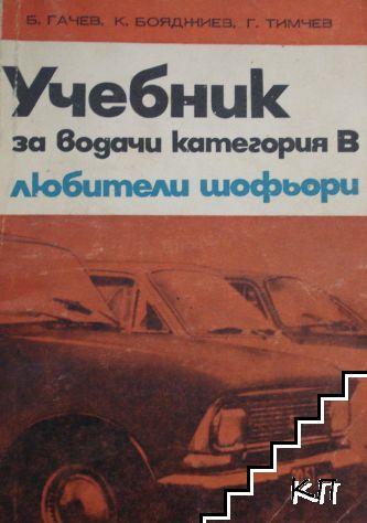Учебник за водачи категория В - любители шофьори