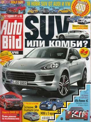 AutoBild. Бр. 24 / 2014