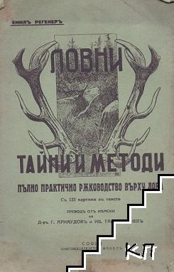 Ловни тайни и методи