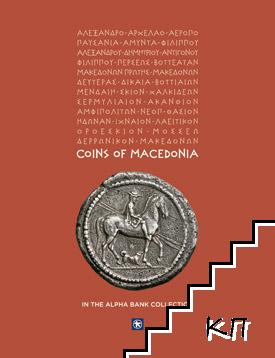 Coins of Macedonia