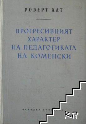 Прогресивният характер на педагогиката на Коменски