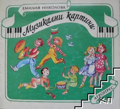 Музикални картини