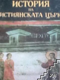 История на християнската църква. Том 2