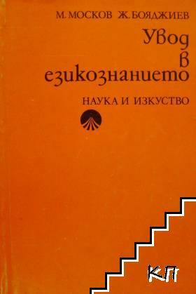 Увод в езикознанието