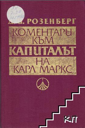 """Коментари към """"Капиталът"""" на Карл Маркс"""