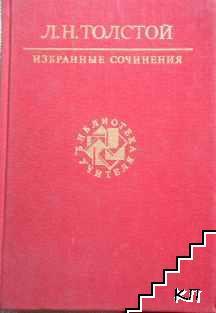 Избранные сочинения в трех томах. Том 3