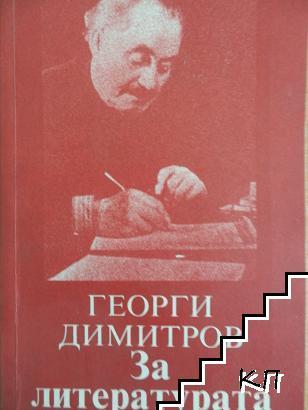 За литературата