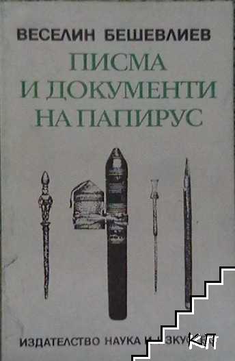 Писма и документи на папирус