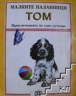 Малките палавници: Том