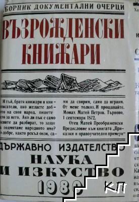 Възрожденски книжари