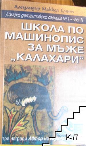 """Школа по машинопис за мъже """"Калахари"""""""