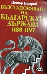 Възстановяване на българската държава 1185-1197