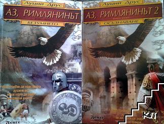 Аз, Римлянинът. Книга 1-2