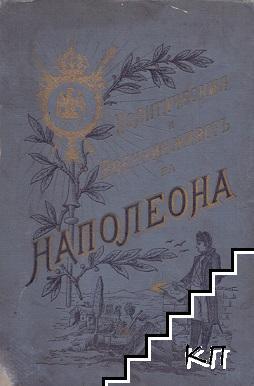 Политическия и военния животъ на Наполеона. Часть 1