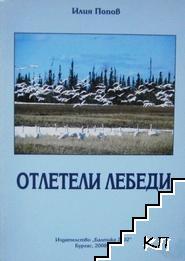 Отлетели лебеди