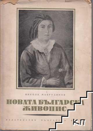 Новата българска живопис