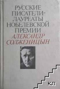 Русские писатели-лауреаты Нобелевской премии: Александр Солженицын