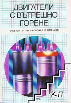 Двигатели с вътрешно горене
