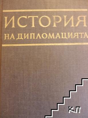 История на дипломацията. Том 4-5