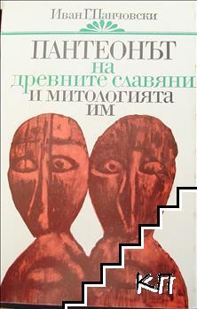 Пантеонът на древните славяни и митологията им