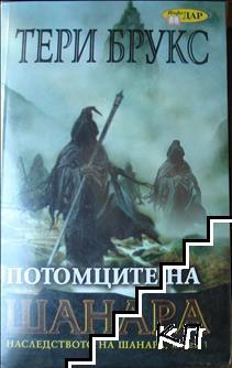 Наследството на Шанара. Книга 1: Потомците на Шанара