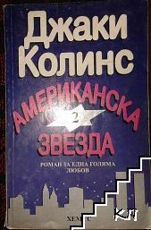 Американска звезда. Книга 2