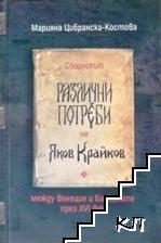 """Сборникът """"Различни потреби"""" на Яков Крайков между Венеция и Балканите през XVI век"""