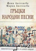 Гръцки народни песни