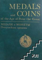 Medals and coins of the Age of Peter the Great