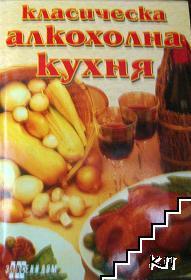 Класическа алкохолна кухня