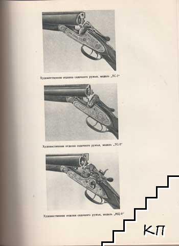Настольная книга охотника-спортсмена. Том 1-2